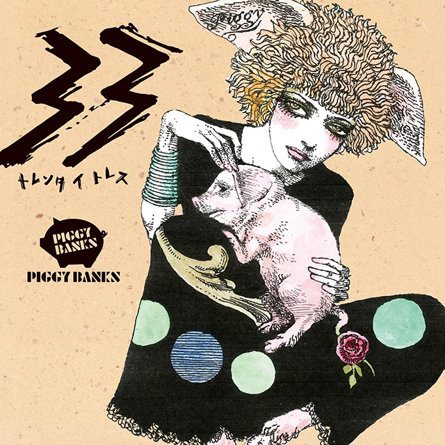 1st album「ドゥ シュビドゥバイン」
